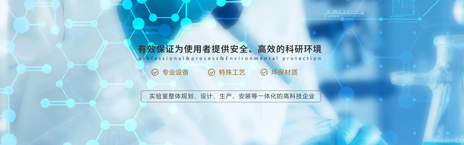重庆实验室家具
